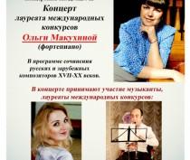 Новости Феодосии: Феодосийцы услышат пианино, кларнет и вокал