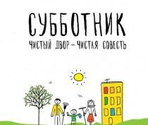 Новости Феодосии: Власти Феодосии приглашают всех на субботник