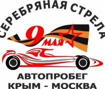 Новости Феодосии: Феодосия встретит участников автопробега «Серебряная стрела»
