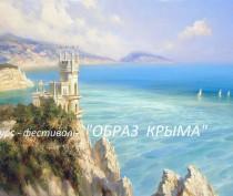 В Феодосии презентуют Международный конкурс-фестиваль «Образ Крыма»