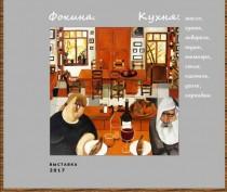 Феодосийский музей Грина приглашает на «Кухню»
