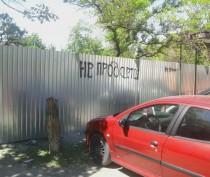 Новости Феодосии: Жителям печально известного феодосийского дома на Федько-103 разрешили гулять «за забором» (ФОТО)
