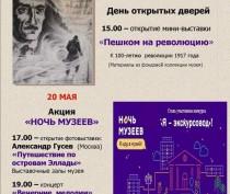 Феодосийцам предлагают провести ночь в музее