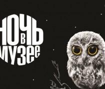 Феодосийцев приглашают провести ночь культурно
