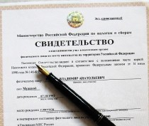 Новости Феодосии: Отсутствие ИНН у работника может быть причиной отказа в приеме расчетов по страховым взносам