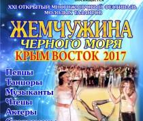Новости Феодосии: Афиша мероприятий Феодосийского городского Дома культуры
