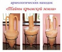 Новости Феодосии: В Феодосийском музее древностей покажут уникальные находки с раскопок