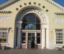 Новости Феодосии: Ростовская компания возьмется за проект капремонта феодосийского вокзала