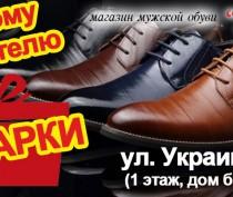 Новости Феодосии: Мужская обувь от магазина «ПИЖОН»