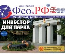 Новости Феодосии: Инвесторы для Комсомольского парка и пляжа «Камешки»