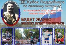 Новость. Город: Феодосия - В Приморском будут «плавить» железо