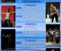 Новости Феодосии: Театральный Коктебель приглашает на спектакли