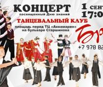 Приглашаем всех на концерт! Танцуйте и радуйтесь вместе с «Браво»!