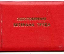 Керченскому ветерану труда отказали в пособии из-за ошибки в фамилии