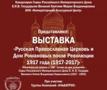 Феодосийский музей древностей представит выставку о церкви и Романовых