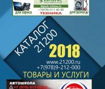 Новый Каталог 21200 на 2018 год