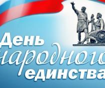 Стал известен план мероприятий ко Дню народного единства в Керчи
