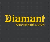 КТО есть КТО: Ювелирный салон «Диамант»