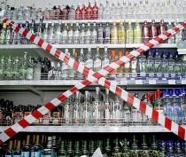 Ограничение на продажу алкоголя будет действовать в Керчи в следующую субботу