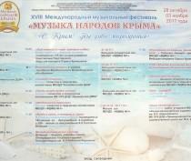 Сегодня в Феодосии начинается недельный Международный музыкальный фестиваль