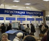 Вниманию владельцев автомобилей с крымской украинской регистрацией