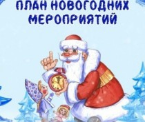 Готова программа празднования Нового года в Феодосии