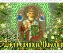 Сегодня День Святого Николая