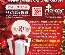 Новогодние и Рождественские поздравления от салонов Валентина и Рикер!