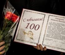 Жительница Приморского отметила 100-летний юбилей