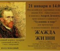 В галерее Айвазовского покажут «Жажду жизни»
