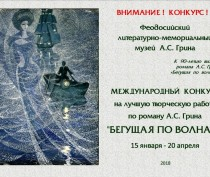 Феодосийский музей Грина объявил конкурс к 90-летию романа «Бегущая по волнам»