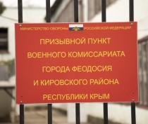 Феодосийский военкомат отправил на службу более 120 ребят по итогам осеннего призыва