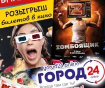 Феомедиа подвела итоги розыгрыша билетов в кино от кинотеатра Крым и мобильного приложения Город 24