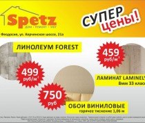 В строительном магазине Spetz суперцены до конца февраля!