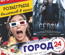 Феодосийцы бесплатно ходят в кино!!!!! А ты хочешь?