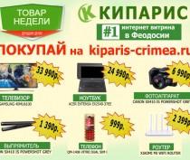 Хорошие товары от Кипариса