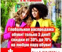 Глобальная распродажа обуви! только 3 дня!!
