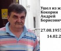 Ушел из жизни Кокорин Андрей Борисович