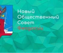 Прошло заседание Общественного совета Феодосии