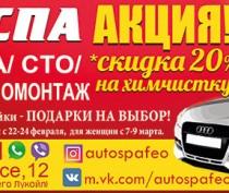 Акция от АвтоСПА