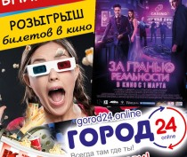 За гранью реальности! 90 феодосийцев уже сходили в кино!