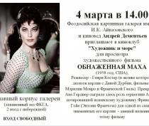 В галерее Айвазовского покажут «Обнаженную маху»