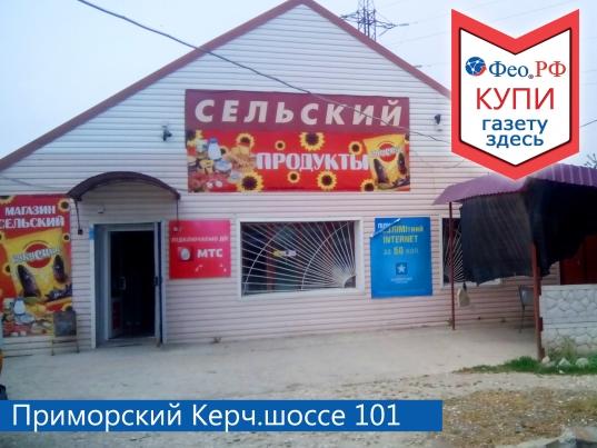 Альбом Где купить газету Фео.РФ? -