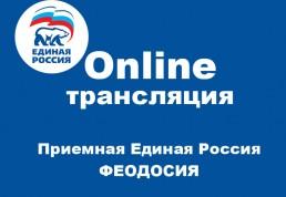Веб-камеры Феодосии : Приемная ЕДИНАЯ РОССИЯ Феодосия
